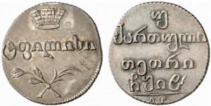 Двойной абаз 1818 года - Серебро