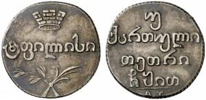 Двойной абаз 1819 года - Серебро