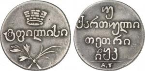 Двойной абаз 1820 года - Серебро