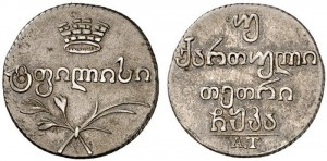 Двойной абаз 1821 года - Серебро