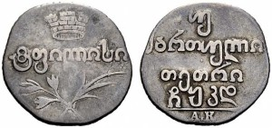 Двойной абаз 1824 года - Серебро