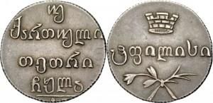 Двойной абаз 1831 года - Серебро