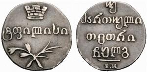 Двойной абаз 1833 года - Серебро