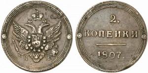 2 копейки 1807 года -