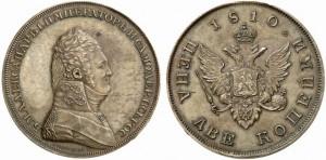 2 копейки 1810 года - Портрет в военном мундире Медь