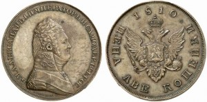 2 копейки 1810 года