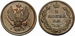 2 копейки 1813 года