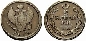 2 копейки 1818 года -