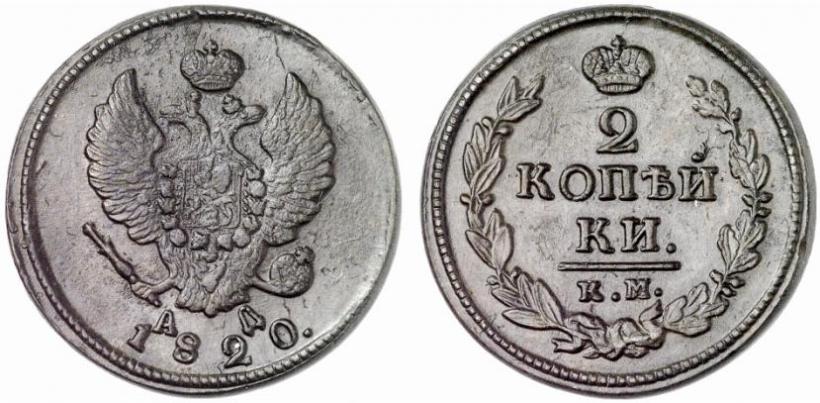 Монеты 1820 года стоимость поставщики металлоискателей