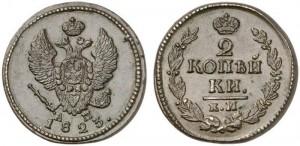 2 копейки 1823 года -