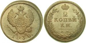 2 копейки 1830 года - ОРЕЛ КРЫЛЬЯ ВВЕРХ
