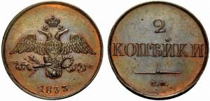 2 копейки 1833 года - НОВОДЕЛ.