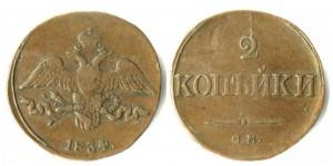 2 копейки 1834 года -