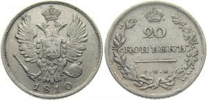 20 копеек 1810 года