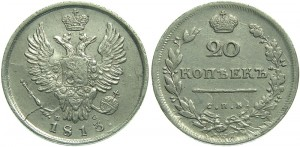 20 копеек 1813 года -