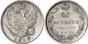 20 копеек 1814 года