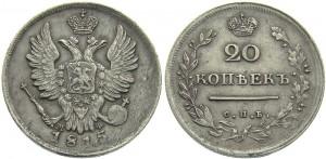 20 копеек 1815 года