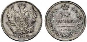 20 копеек 1816 года -