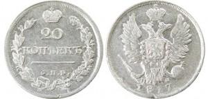 20 копеек 1817 года