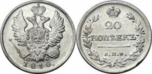 20 копеек 1818 года
