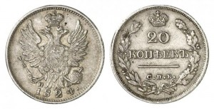 20 копеек 1824 года - Орел другого рисунка, корона широкая