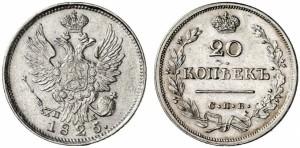 20 копеек 1825 года - Орел другого рисунка, корона широкая