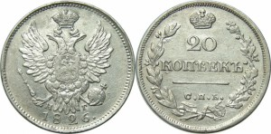 20 копеек 1826 года - ОРЕЛ КРЫЛЬЯ ВВЕРХ