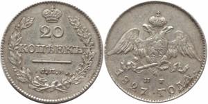20 копеек 1827 года -