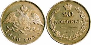 20 копеек 1830 года