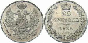 20 копеек 1832 года -