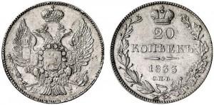 20 копеек 1833 года -