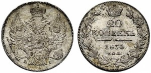 20 копеек 1834 года -