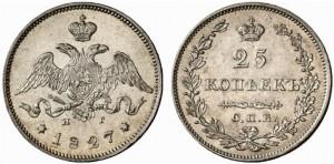 25 копеек 1827 года - Щит касается короны