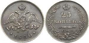 25 копеек 1830 года - Щит не касается короны