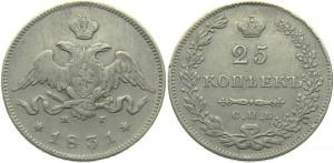 25 копеек 1831 года -