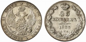 25 копеек 1833 года -