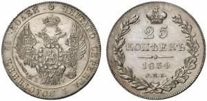 25 копеек 1834 года -