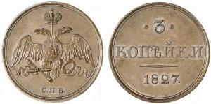 3 копейки 1827 года - Черта над годом узкая. Медь