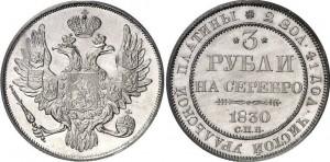 3 рубля 1830 года