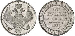 3 рубля 1831 года -