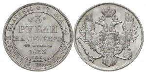 3 рубля 1833 года -
