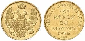 3 рубля — 20 злотых 1834 года - Золото