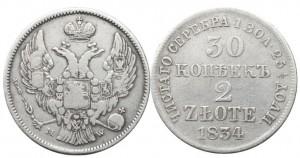 30 копеек — 2 злотых 1834 года - Серебро