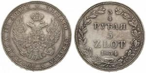 3/4 рубля — 5 злотых 1834 года - Серебро