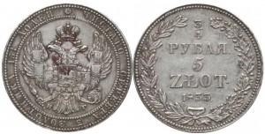 3/4 рубля - 5 злотых 1833 года
