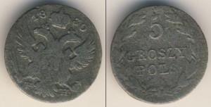5 грошей 1830 года - Серебро