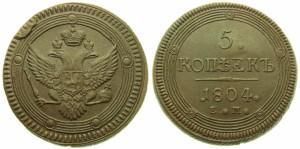 5 копеек 1804 года