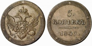 5 копеек 1809 года -