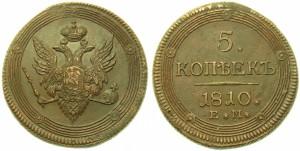 5 копеек 1810 года -