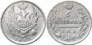 5 копеек 1815 года -